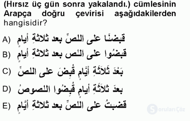 Arapça III Tek Ders Sınavı 6. Soru